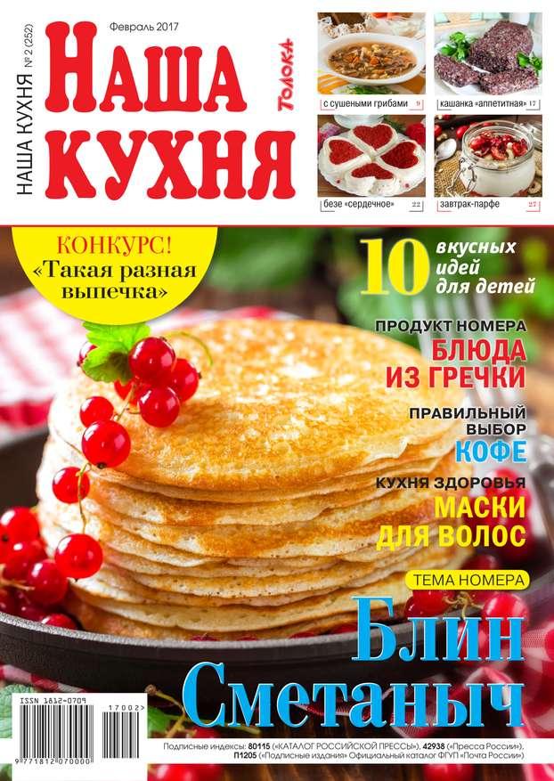 Редакция журнала Наша Кухня Наша Кухня 02-2017 наша кухня комплект из 3 книг