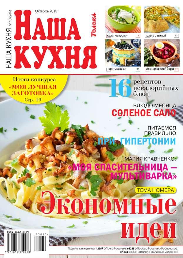 Редакция журнала Наша Кухня Наша Кухня 10-2015 приемыхов в витька винт и севка кухня