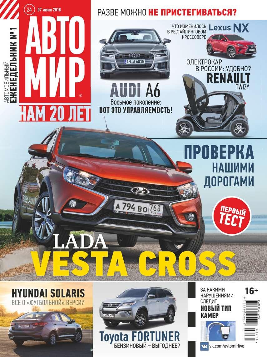 Фото - Редакция журнала Автомир Автомир 24-2018 авто
