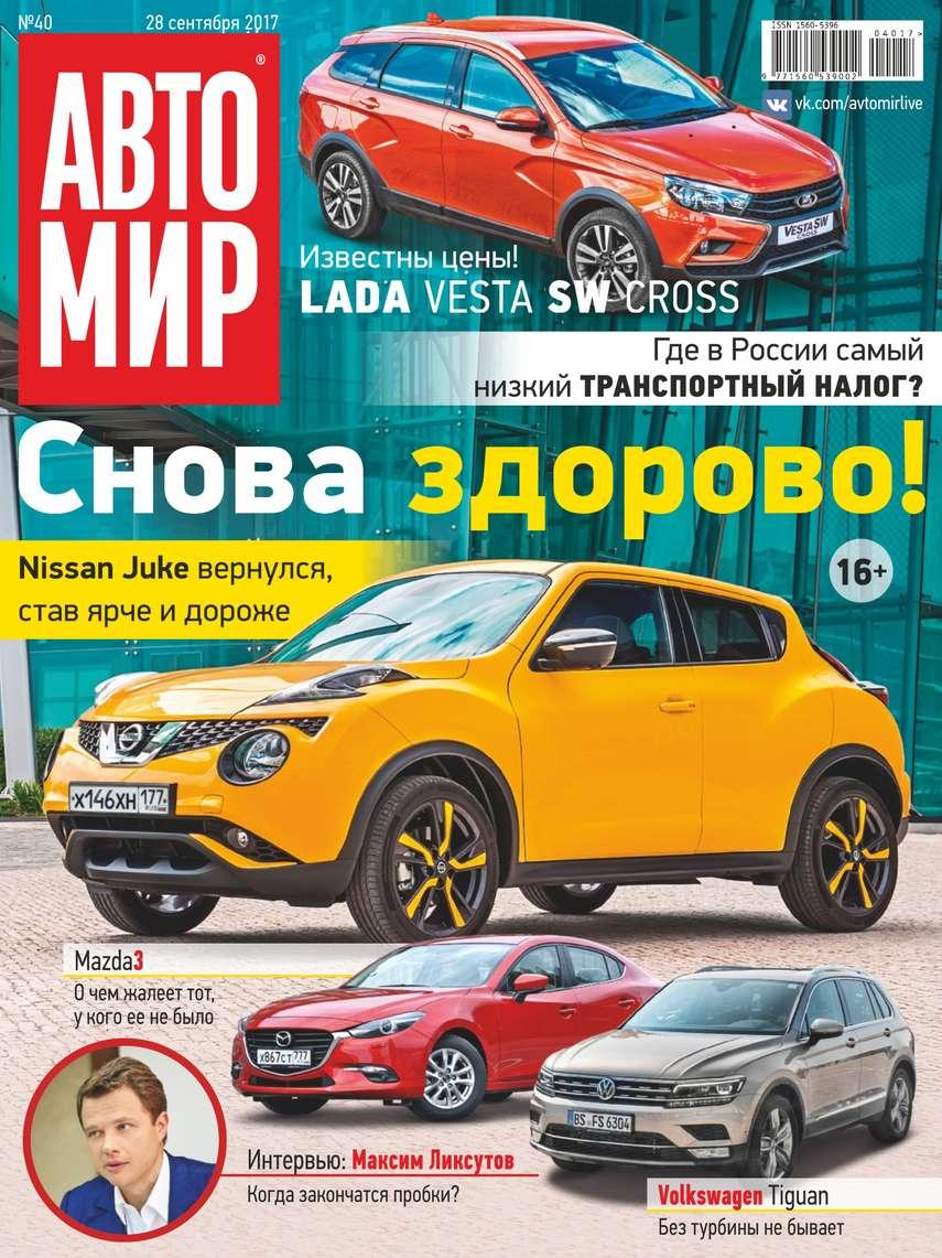 Фото - Редакция журнала Автомир Автомир 40-2017 авто