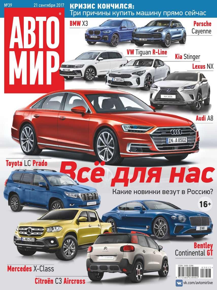 Фото - Редакция журнала Автомир Автомир 39-2017 авто