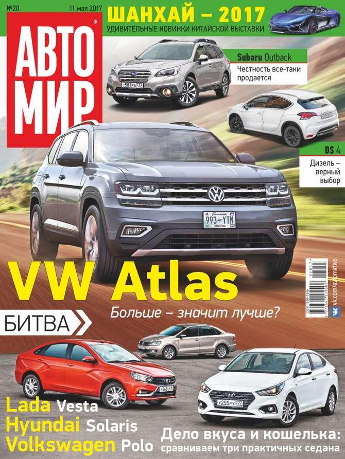 Фото - Редакция журнала Автомир Автомир 20-2017 авто
