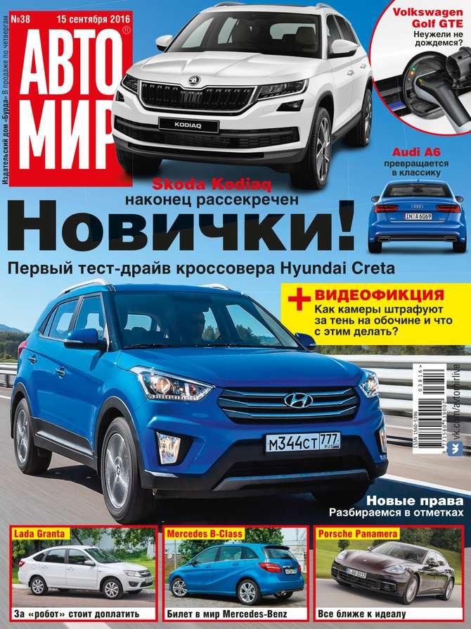 Фото - Редакция журнала Автомир Автомир 38-2016 авто