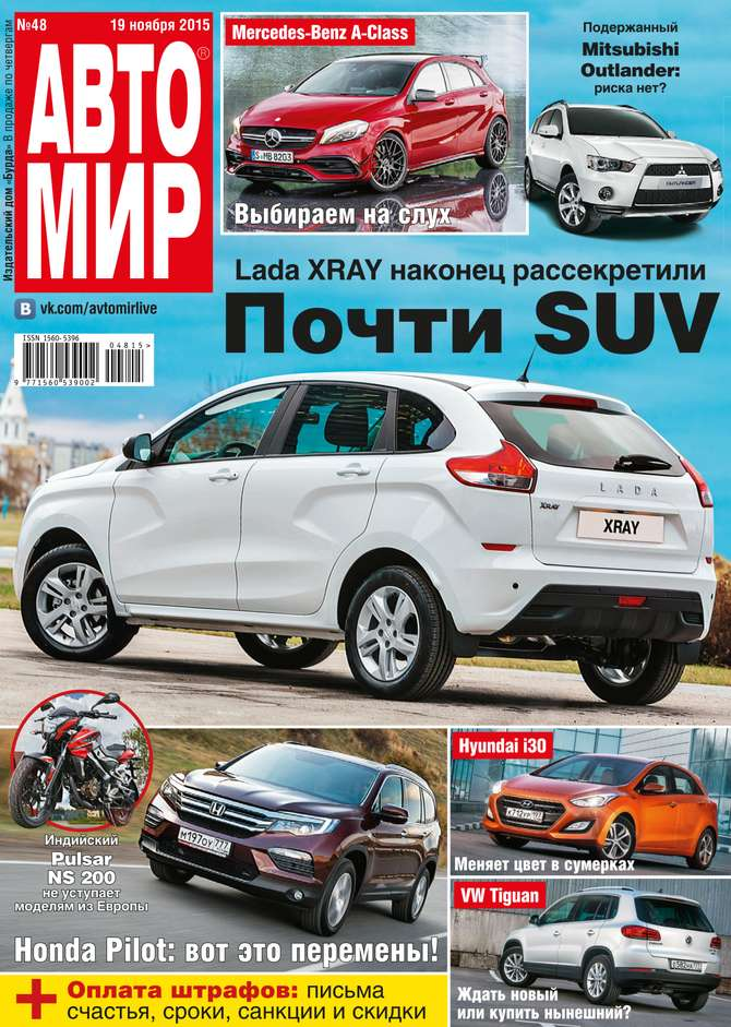 Фото - Редакция журнала Автомир Автомир 48-2015 авто