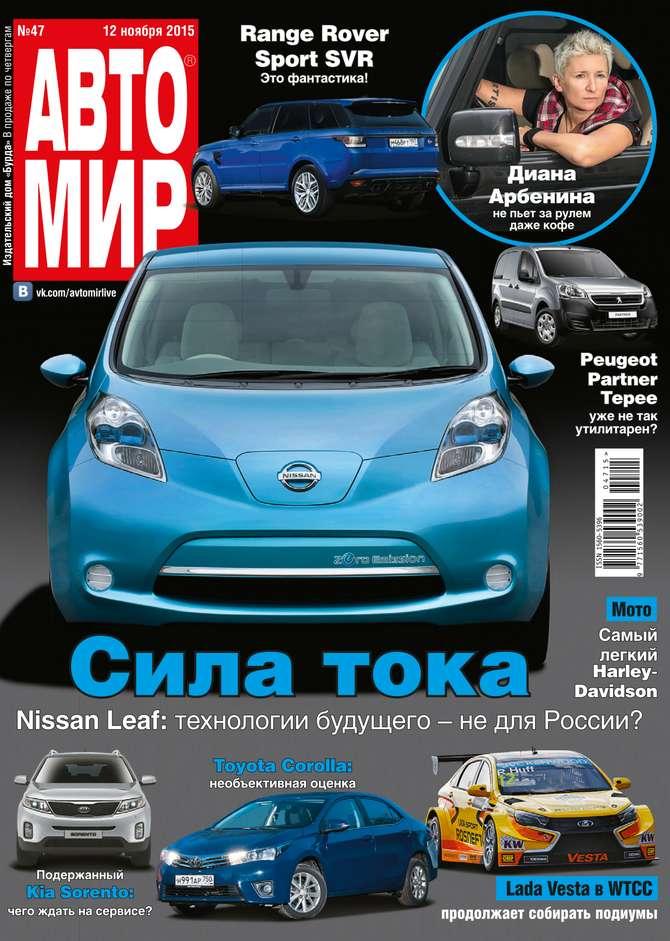 Фото - Редакция журнала Автомир Автомир 47-2015 авто
