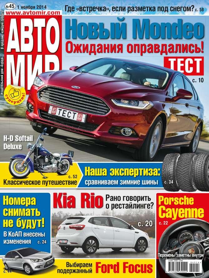 Редакция журнала Автомир Автомир 45 отсутствует автомир 45 2018