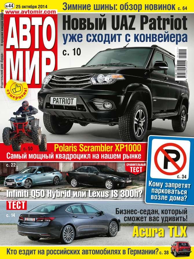 Фото - Редакция журнала Автомир Автомир 44 авто