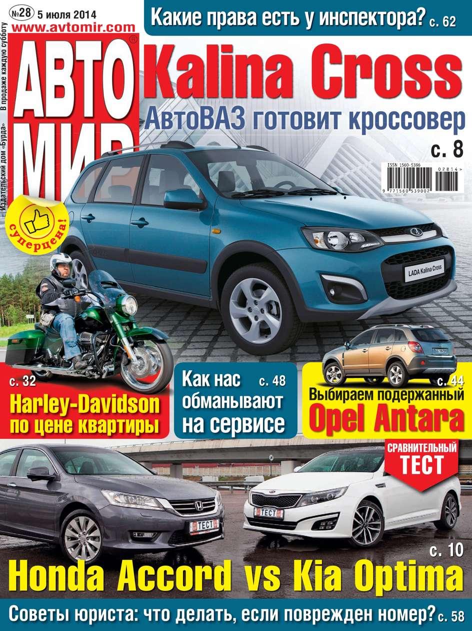 Фото - Редакция журнала Автомир Автомир 28 авто