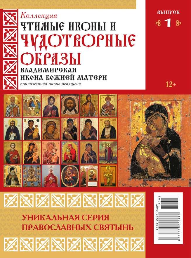 цена на Редакция журнала Коллекция Православных Святынь Коллекция Православных Святынь 01-2015
