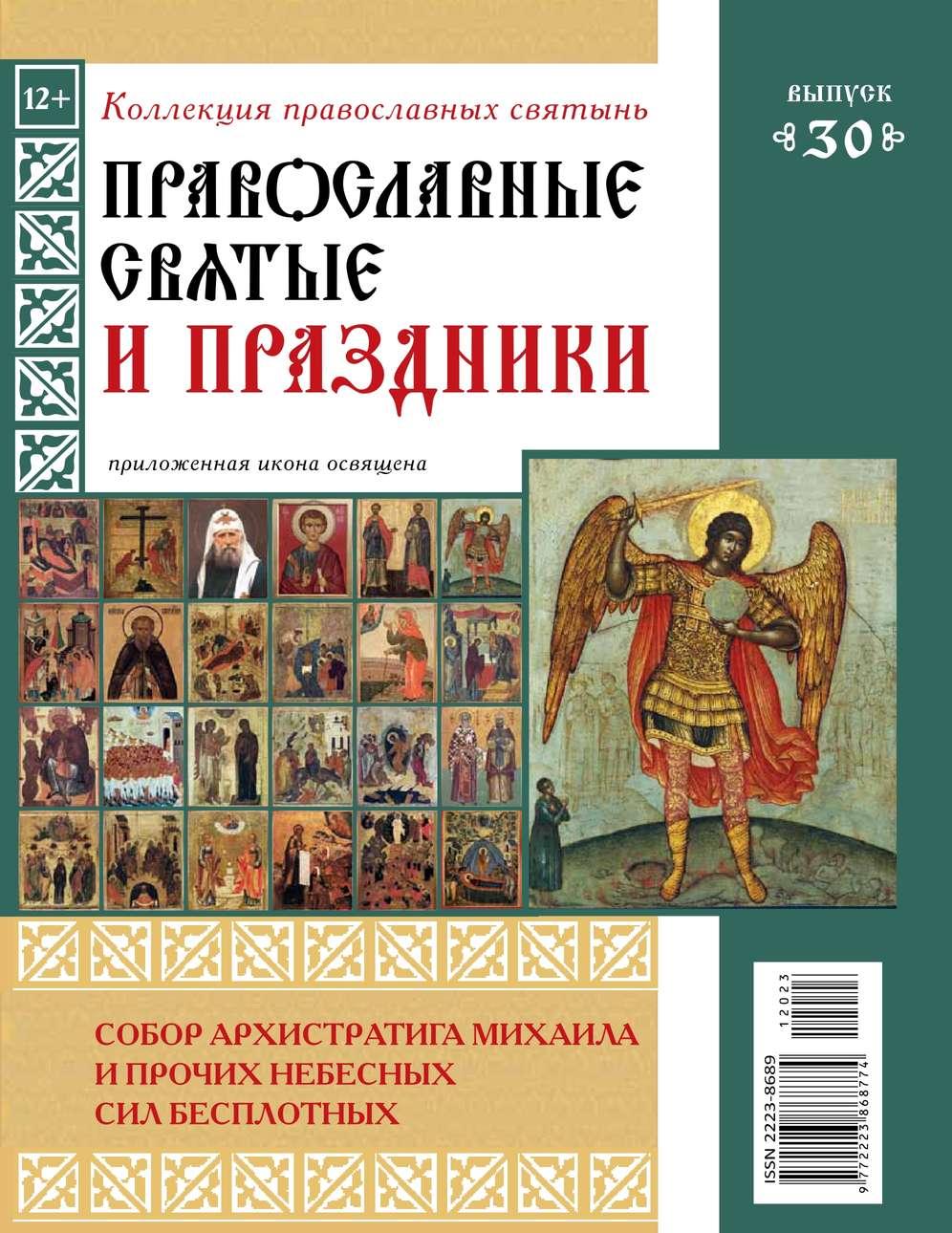 Редакция журнала Коллекция Православных Святынь Коллекция Православных Святынь 30 коллекция