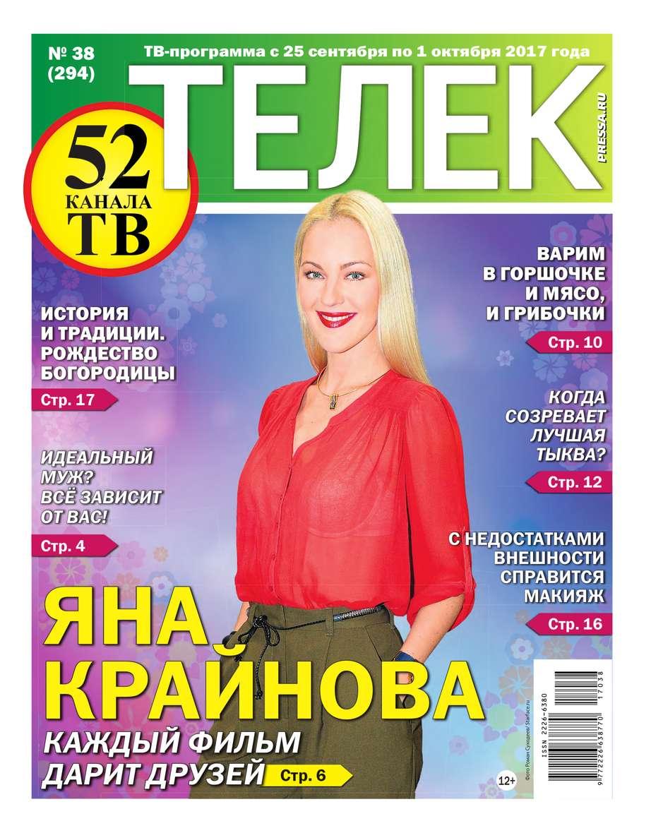 Телек Pressa.ru 38-2017