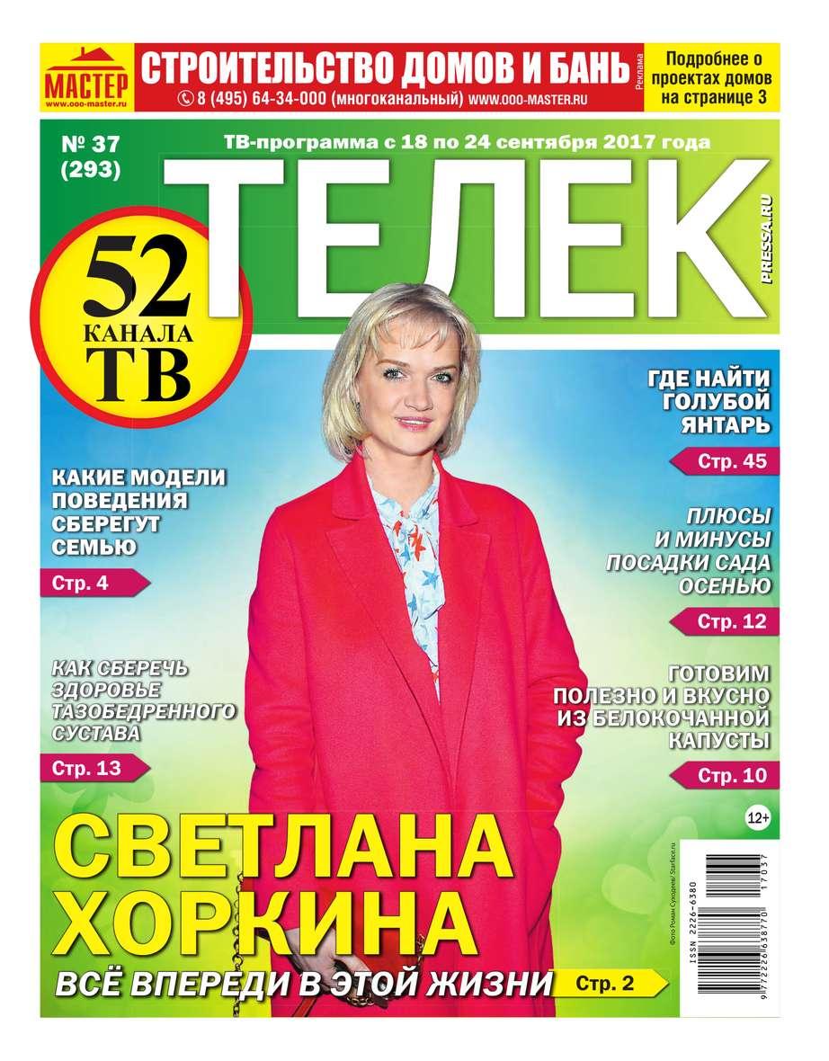 Телек Pressa.ru 37-2017