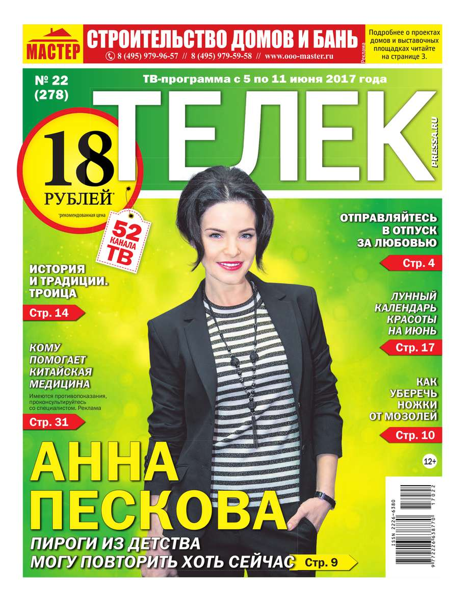 Телек Pressa.ru 22-2017