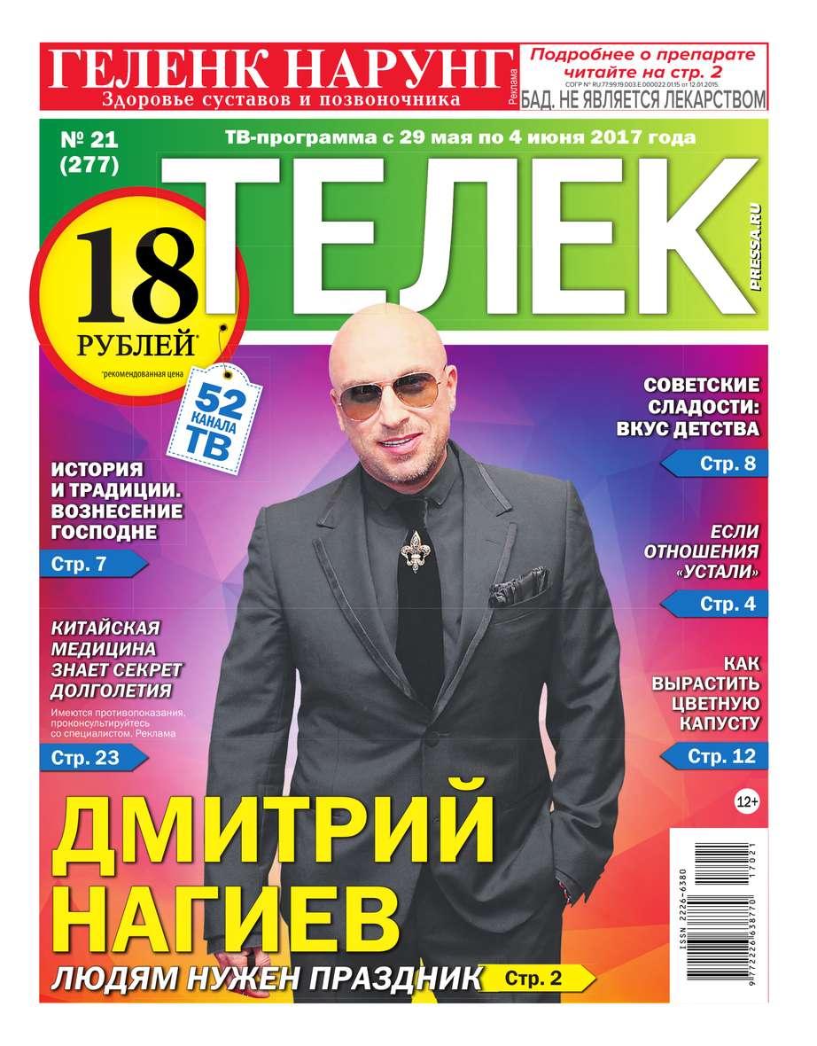 Телек Pressa.ru 21-2017