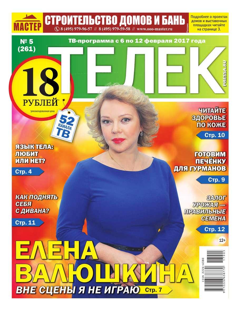 Телек Pressa.ru 05-2017