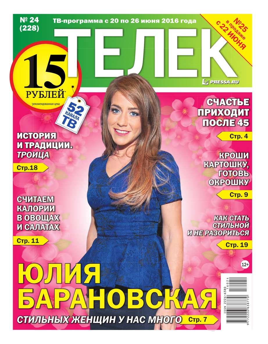 Телек Pressa.ru 24-2016