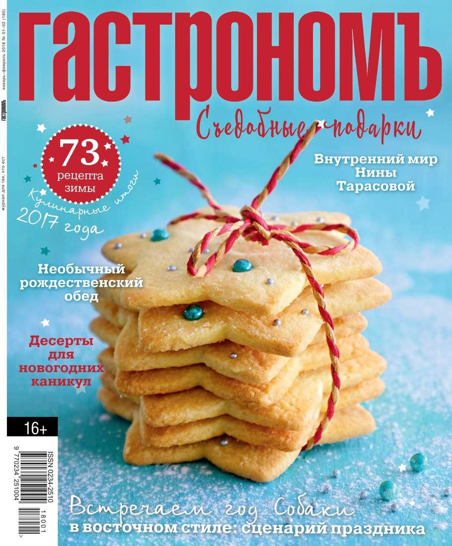Редакция журнала Гастрономъ Гастрономъ 01-02-2018 издательский дом гастроном гастрономъ 02 2015