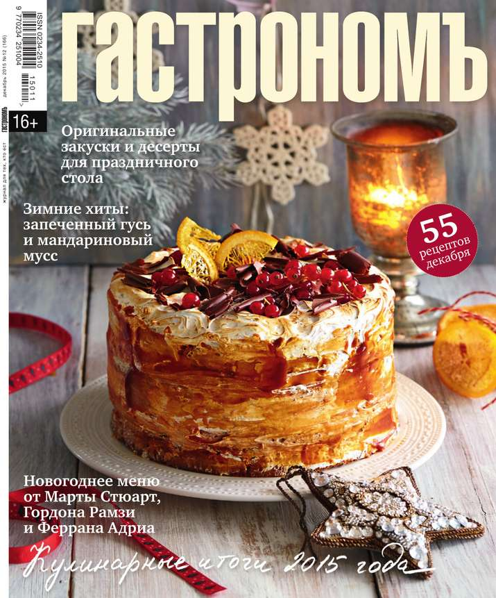 Редакция журнала Гастрономъ Гастрономъ 12-2015