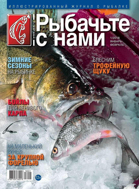 Редакция журнала Рыбачьте с Нами Рыбачьте с Нами 01-2018 редакция журнала рыбачьте с нами рыбачьте с нами 01 2018