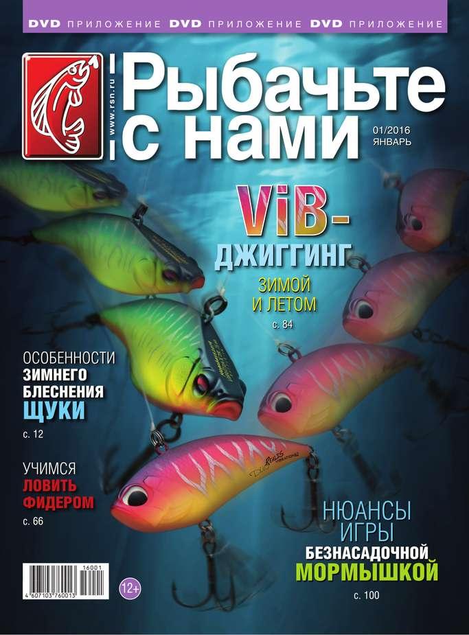 Редакция журнала Рыбачьте с Нами Рыбачьте с Нами 01-2016 редакция журнала рыбачьте с нами рыбачьте с нами 01 2018