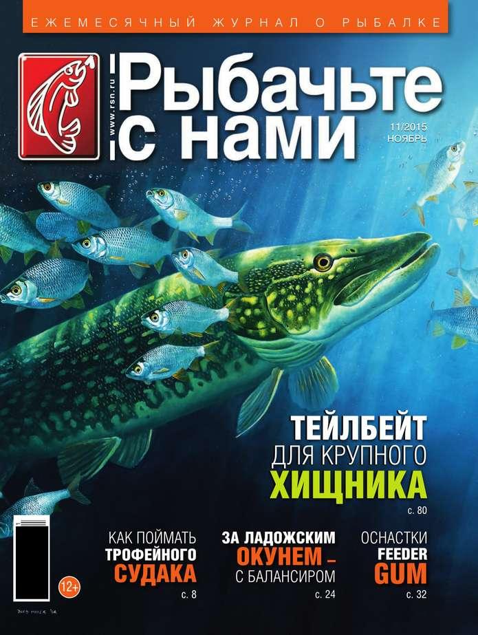 Редакция журнала Рыбачьте с Нами Рыбачьте с Нами 11-2015 редакция журнала рыбачьте с нами рыбачьте с нами 01 2018