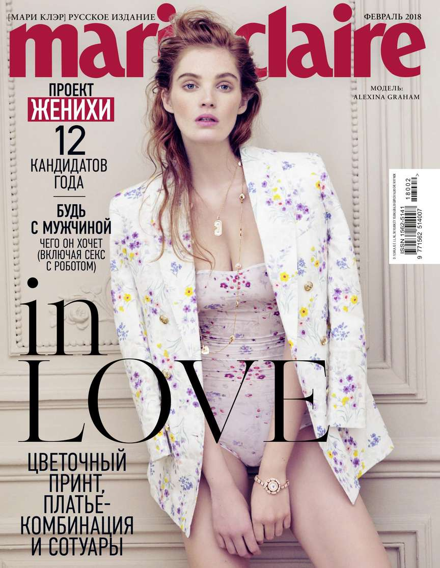 Редакция журнала Marie Claire Marie Claire 02-2018