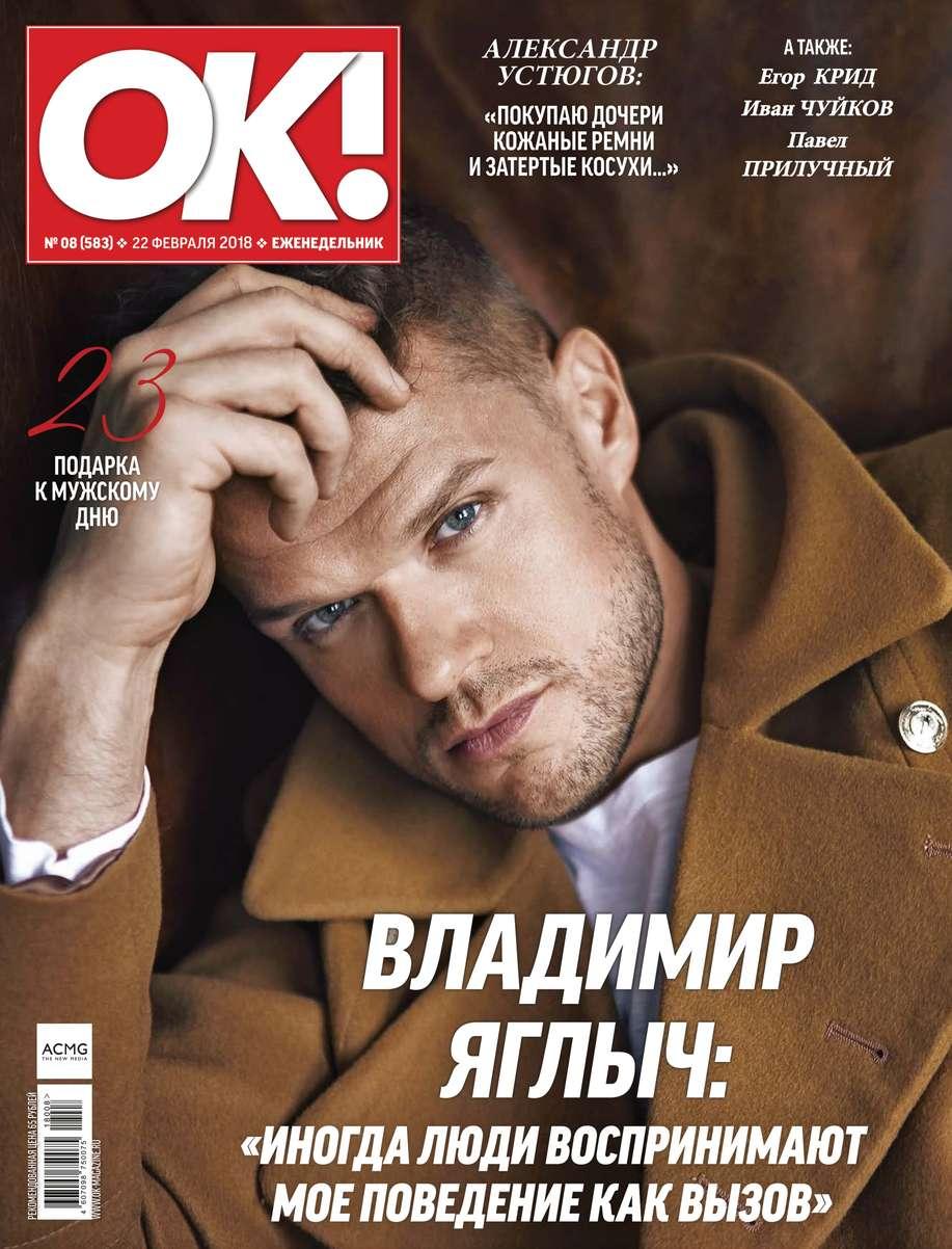 Редакция журнала OK! OK! 08-2018 редакция журнала ok ok 20 2018