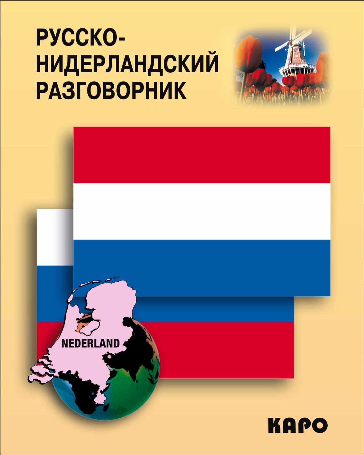Отсутствует Русско-нидерландский (голландский) разговорник отсутствует русско американский разговорник russian american english phrasebook