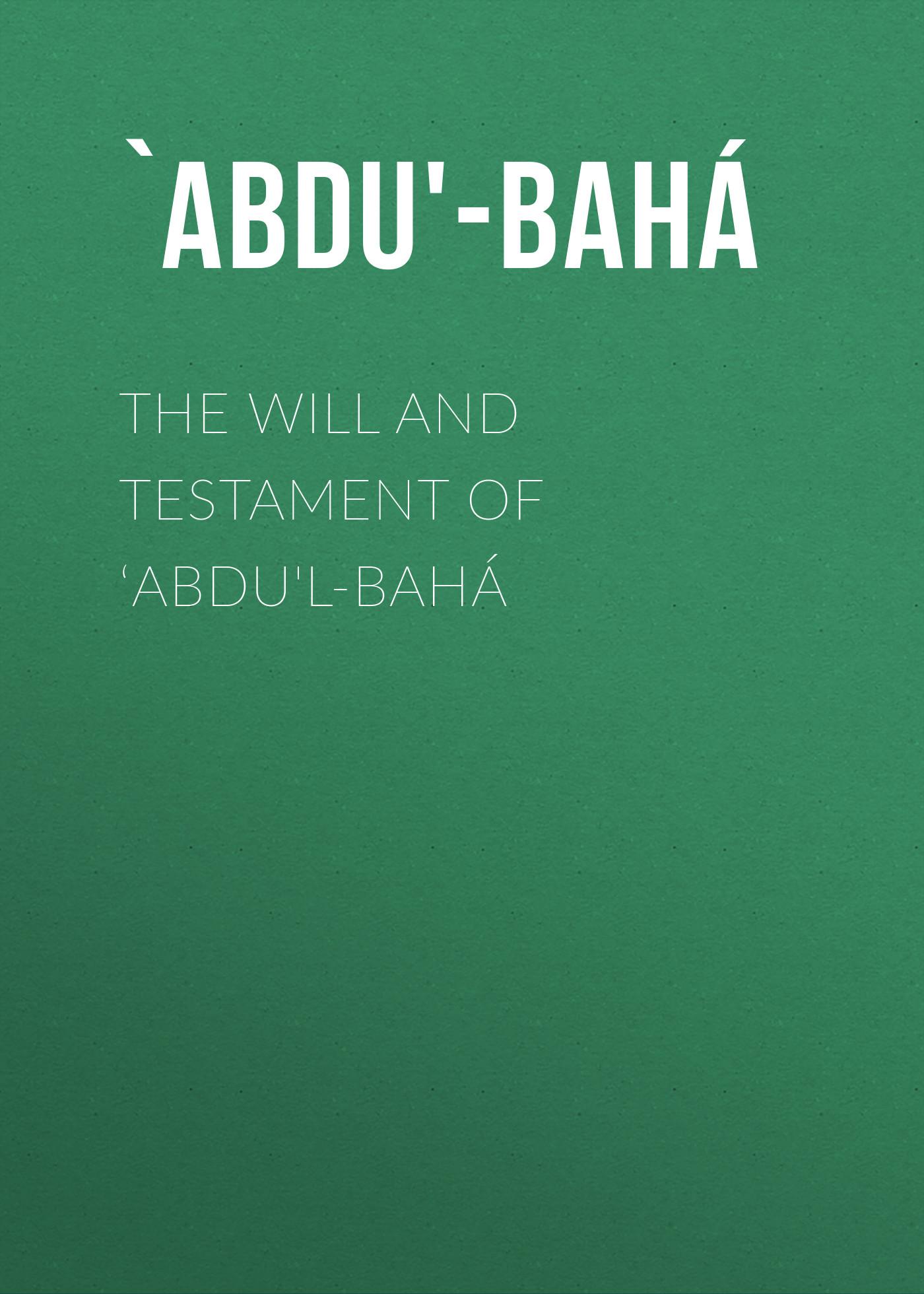 лучшая цена `Abdu'-Bahá The Will And Testament of 'Abdu'l-Bahá