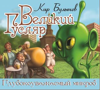 Кир Булычев Великий Гусляр. Глубокоуважаемый микроб булычёв кир последняя война великий гусляр подземелье ведьм