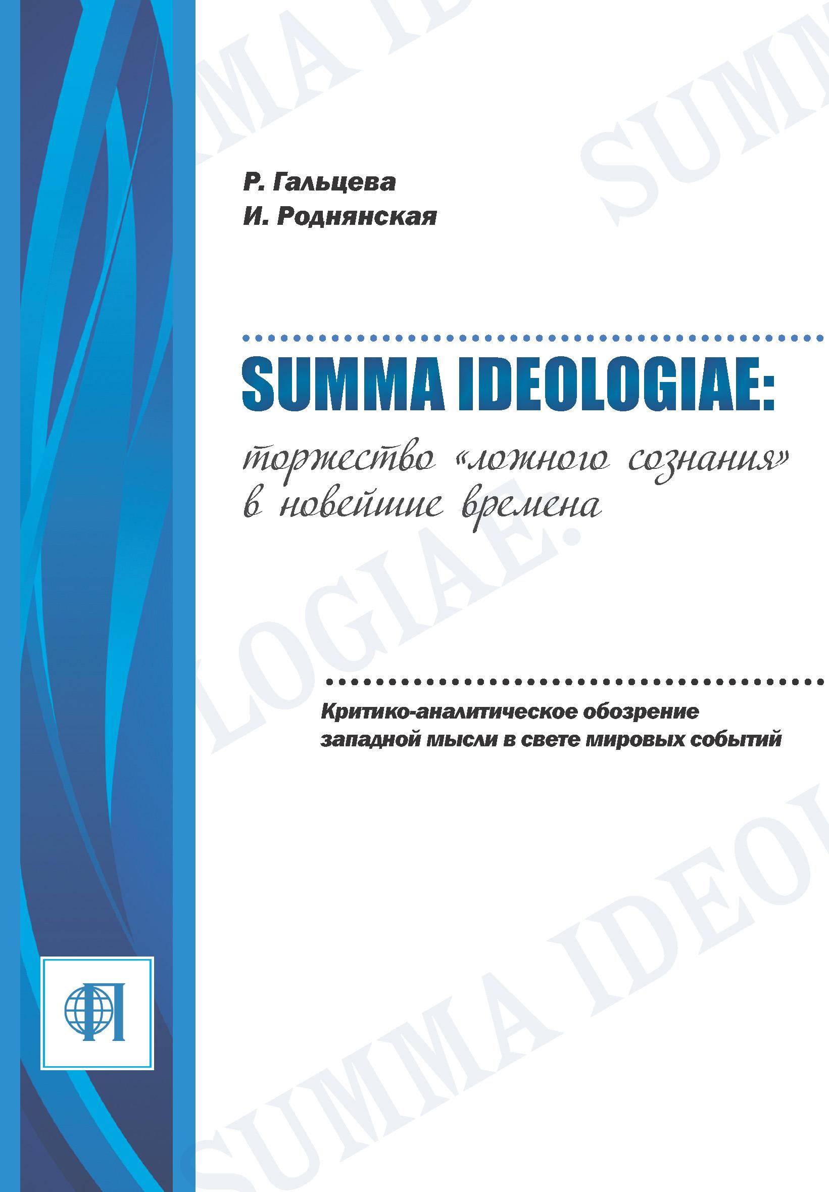 Summa ideologiae: Торжество «ложного сознания» в новейшие времена. Критико-аналитическое обозрение западной мысли в свете мировых событий