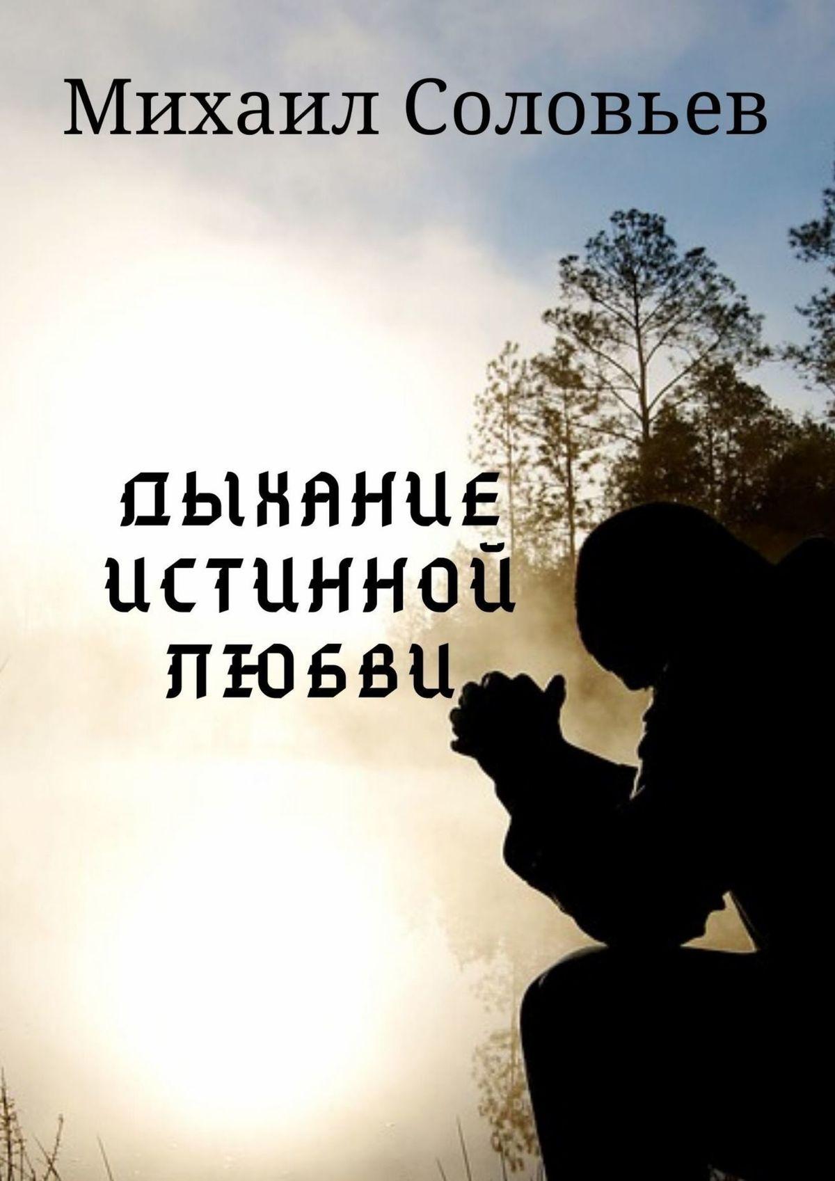 Михаил Соловьев Дыхание истинной любви. Сборник рассказов соловьев с в человек и другое книга странствий сборник