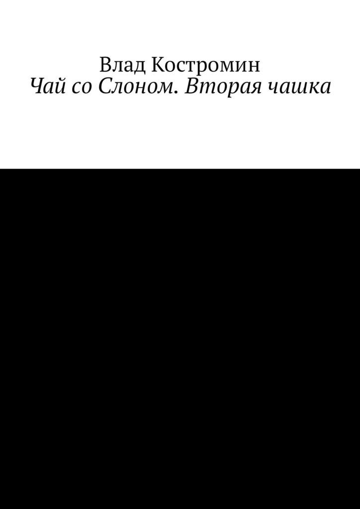 Влад Ааронович Костромин Чай соСлоном. Вторая чашка ефремов олег instagram для поэтов и писателей