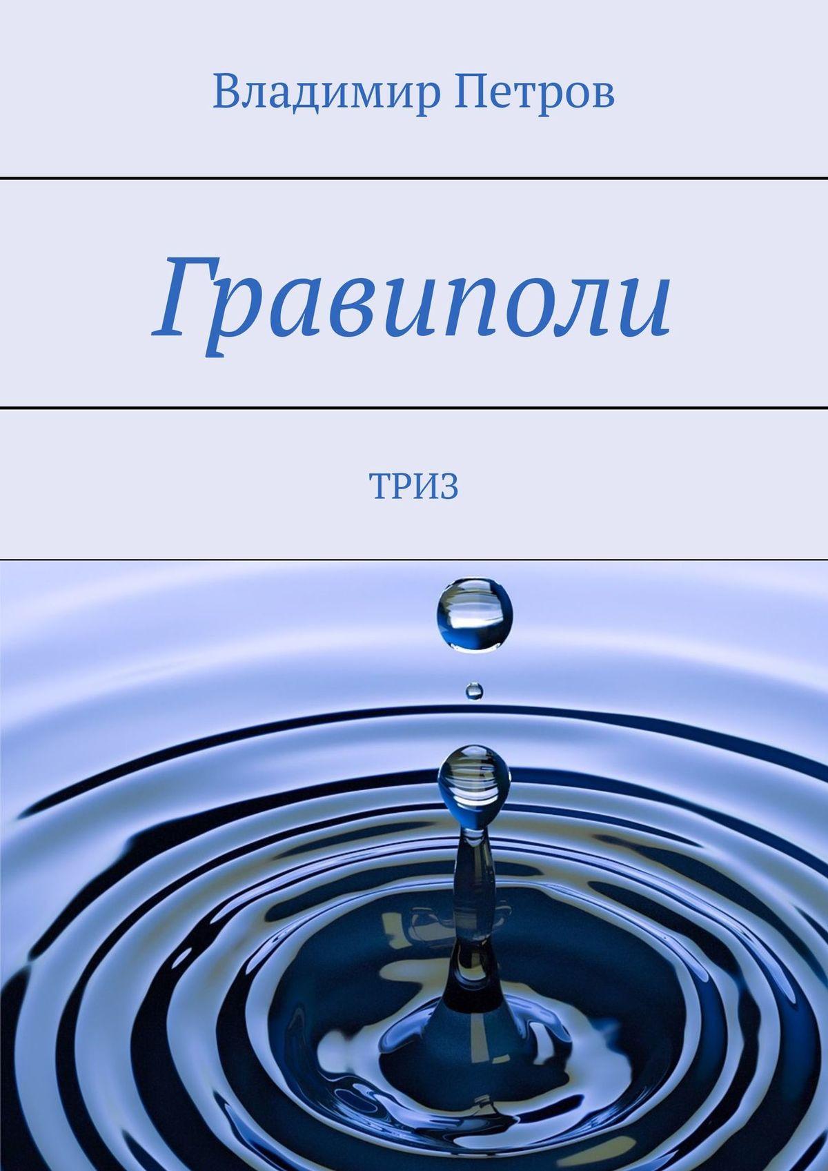 Владимир Петров Гравиполи. ТРИЗ владимир петров развитие творческого воображения триз