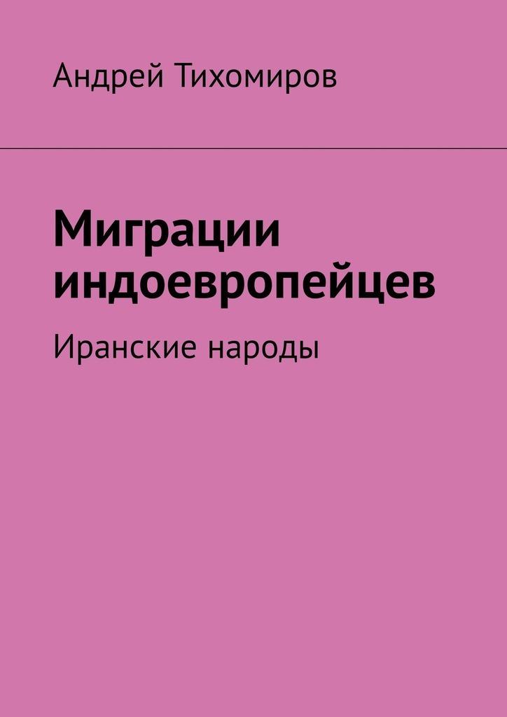 Андрей Тихомиров Миграции индоевропейцев. Иранские народы printio motorcycle show
