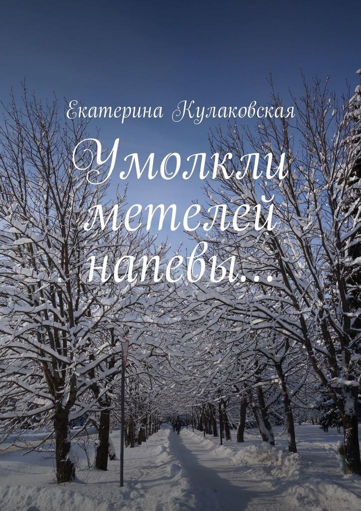 Фото - Екатерина Кулаковская Умолкли метелей напевы… конструктор знаки зодиака водолей avtoys