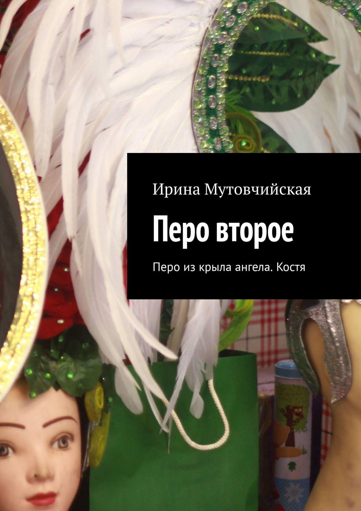 Фото - Ирина Мутовчийская Перо второе. Перо изкрыла ангела. Костя и и жерневская чаша пятого ангела