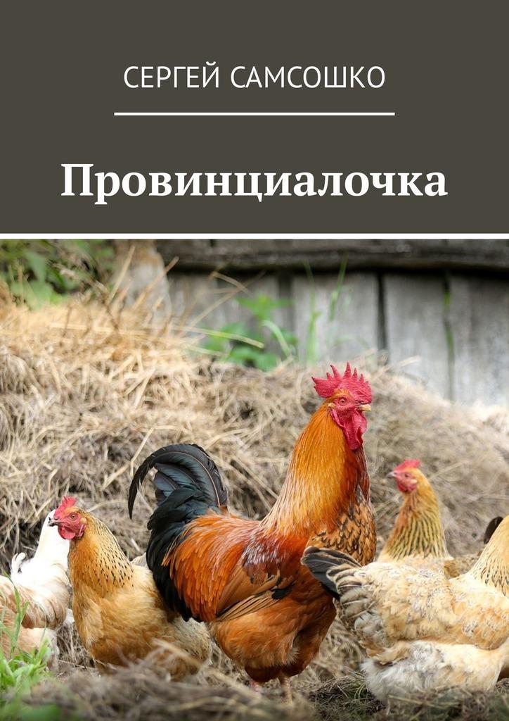 Сергей Самсошко Провинциалочка цена