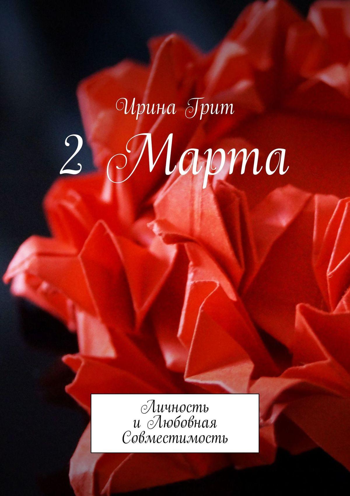 2 Марта. Личность и любовная совместимость