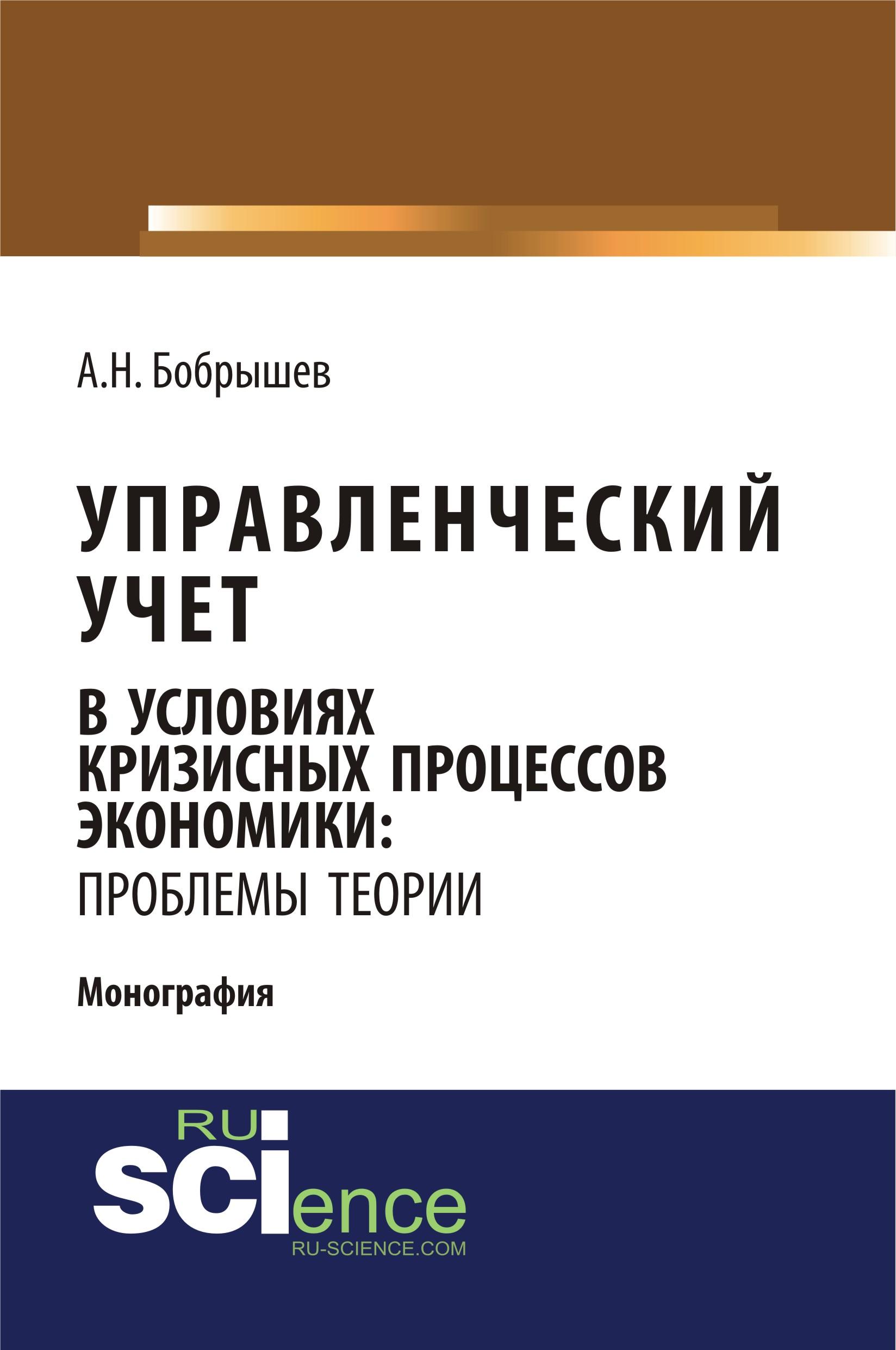 А. Н. Бобрышев Управленческий учет в условиях кризисных процессов экономики: проблемы теории