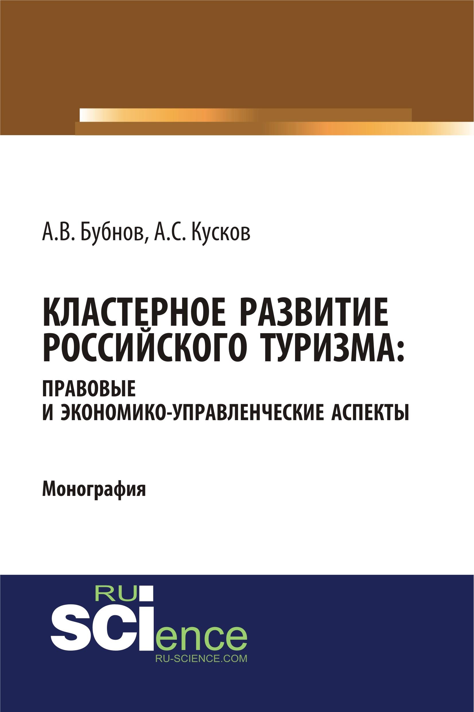 купить Алексей Кусков Кластерное развитие российского туризма: правовые и экономико-управленческие аспекты недорого