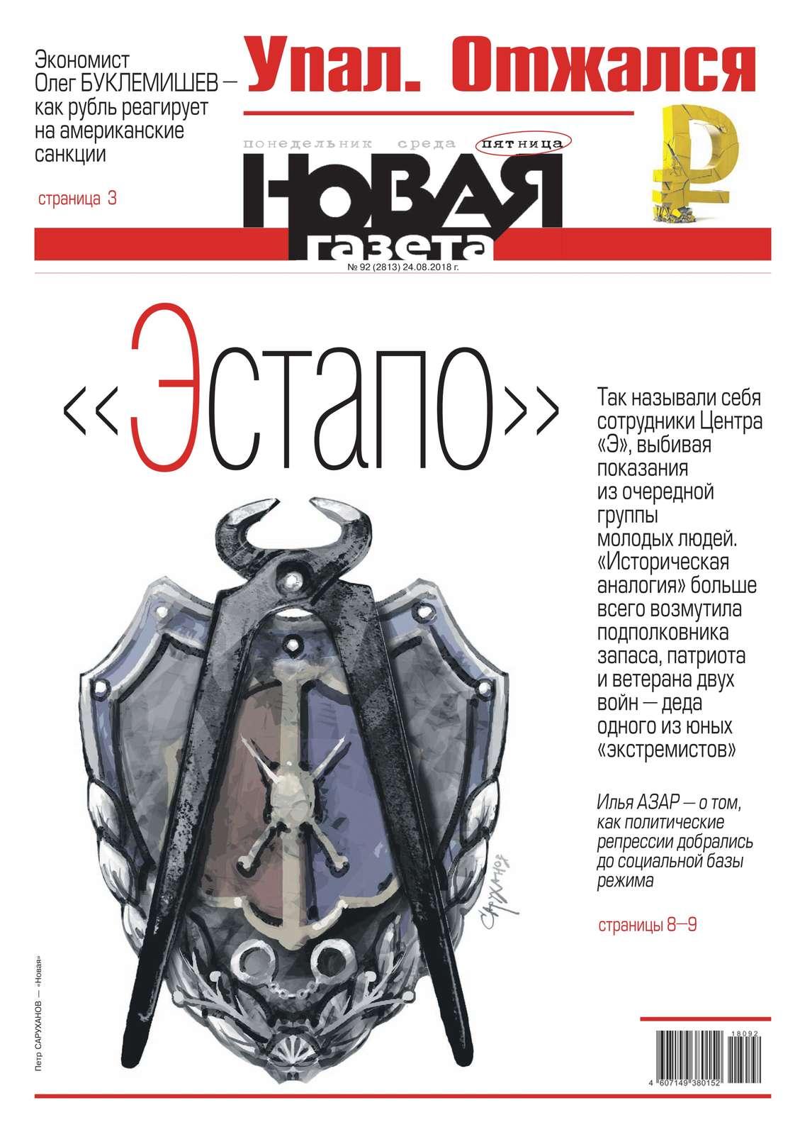 Редакция газеты Новая Газета Новая Газета 92-2018 bret harte selected stories of bret harte