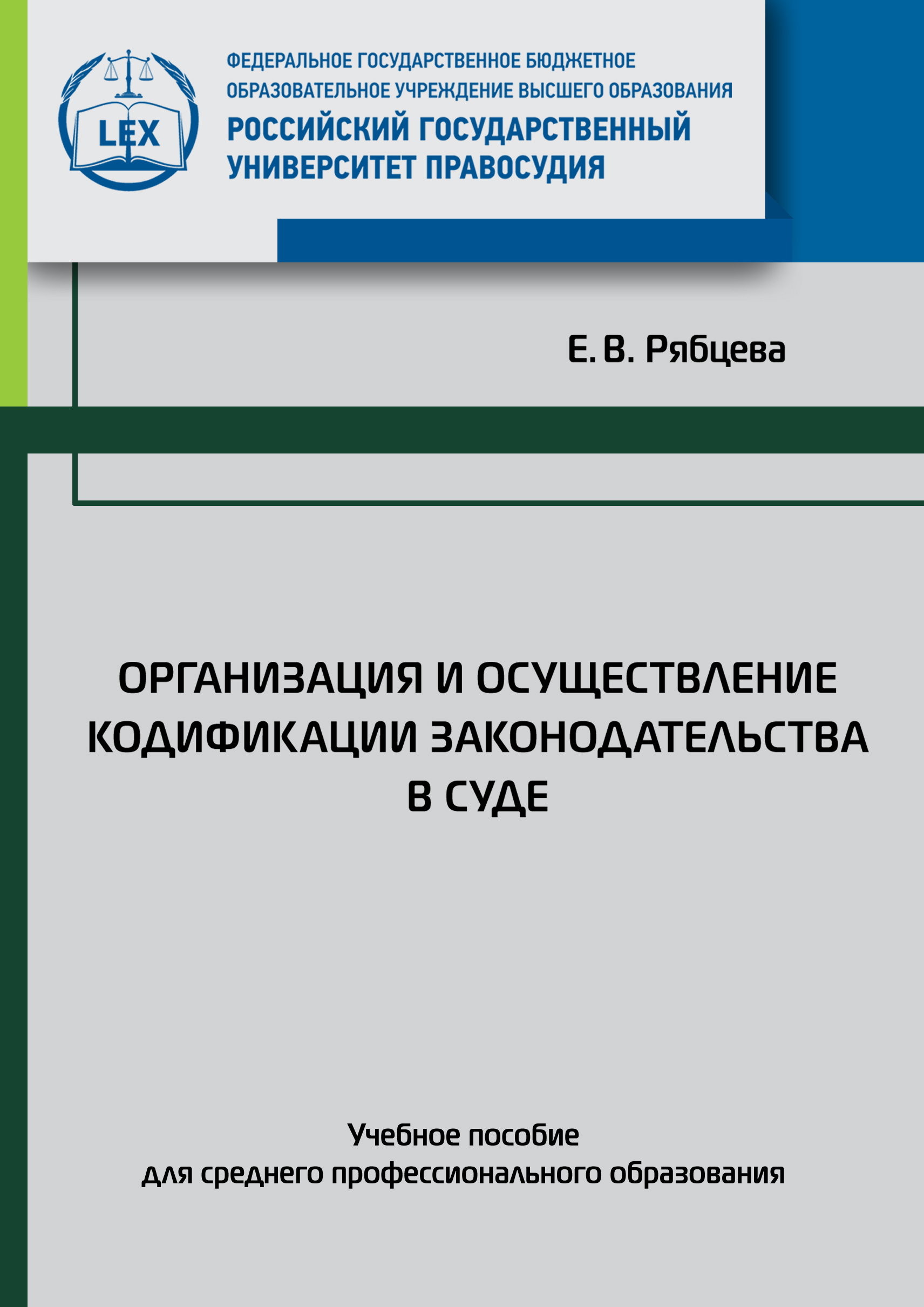 Е. В. Рябцева Организация и осуществление кодификации законодательства в суде. Учебное пособие н и клейн встречный иск в суде и арбитраже