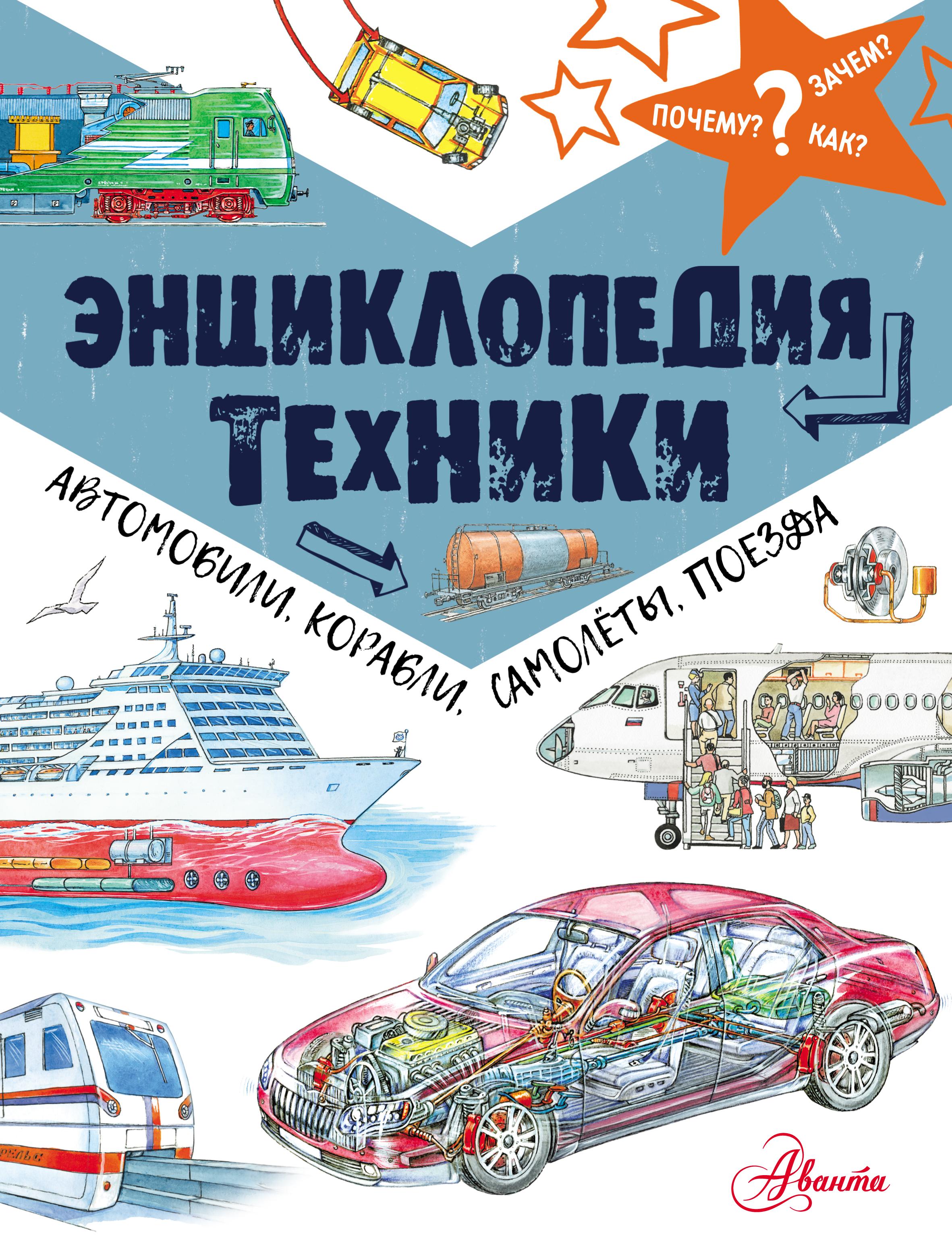 Владимир Малов Энциклопедия техники. Автомобили, корабли, самолёты, поезда