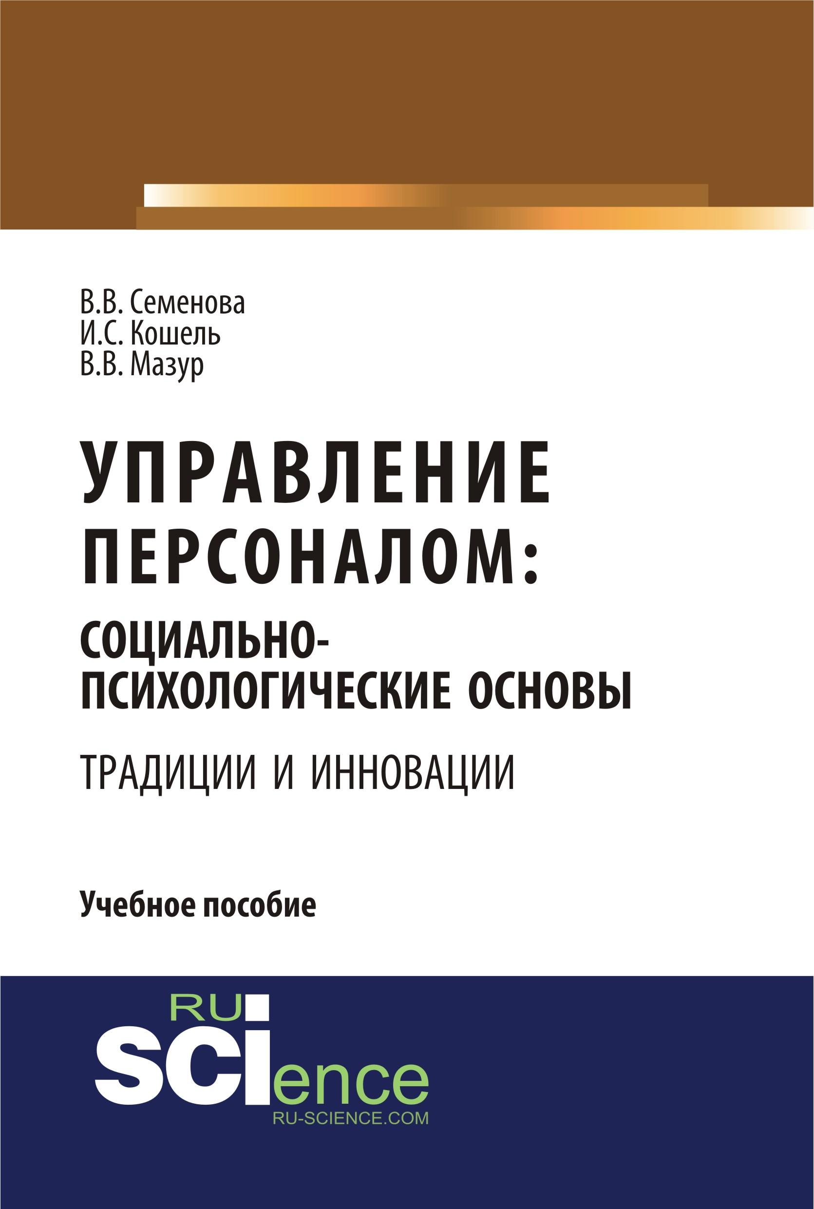 В. В. Семенова Управление персоналом: социально-психологические основы. Традиции и инновации