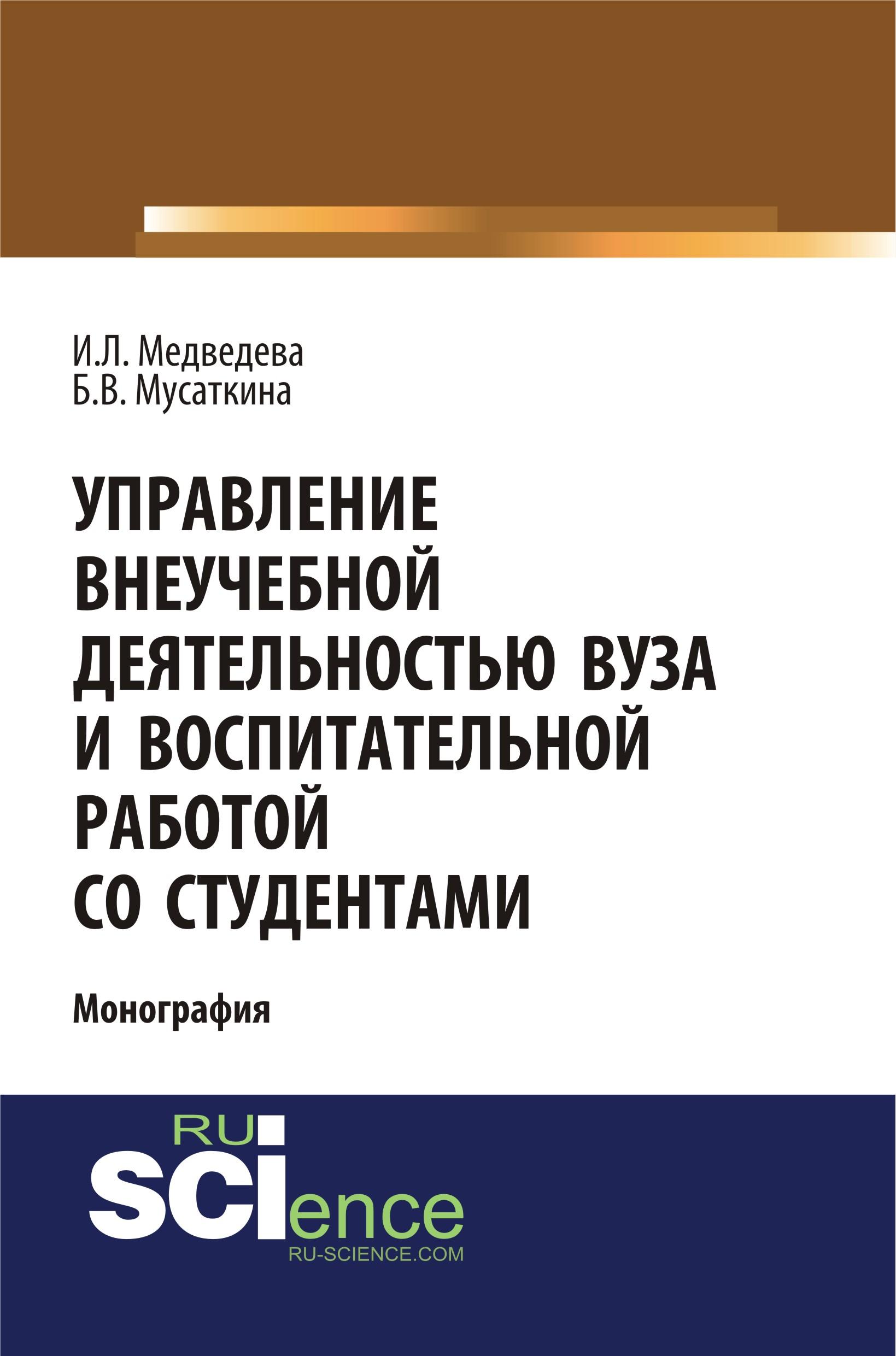И. Л. Медведева Управление внеучебной деятельностью вуза и воспитательной работой со студентами цена