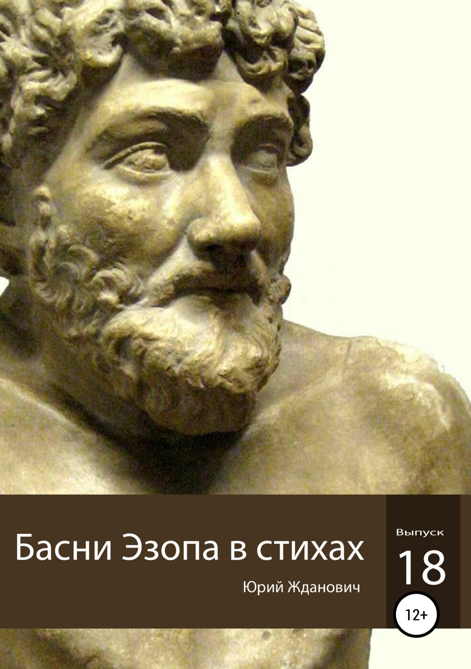 Юрий Михайлович Жданович Басни Эзопа в стихах. Выпуск 18