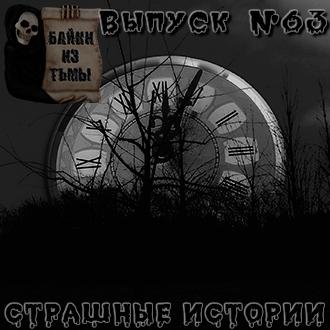 Anonymous Байки из тьмы. Выпуск 63 anonymous celebrity