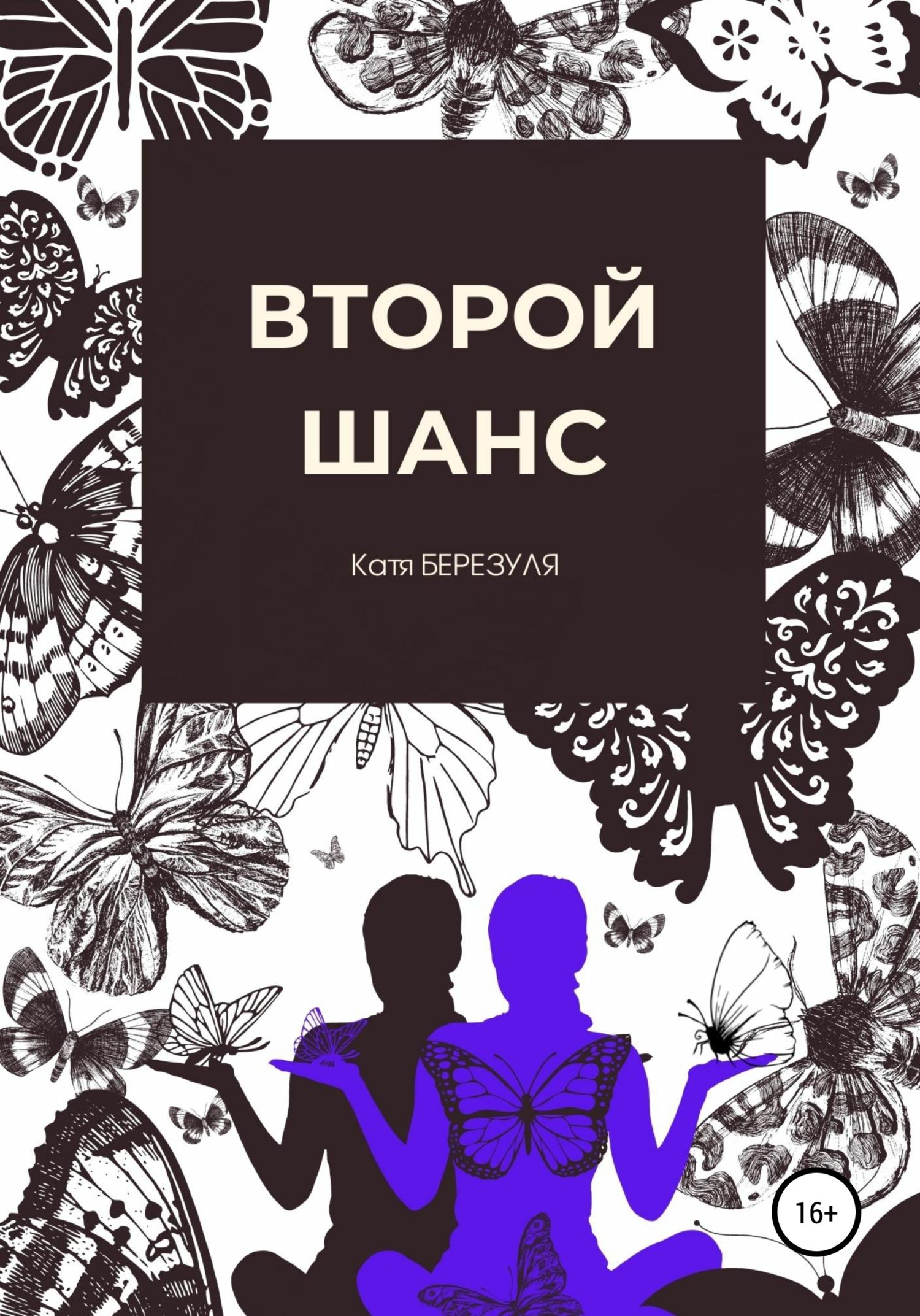 Екатерина Алексеевна Березовская Второй шанс екатерина алексеевна березовская второй шанс