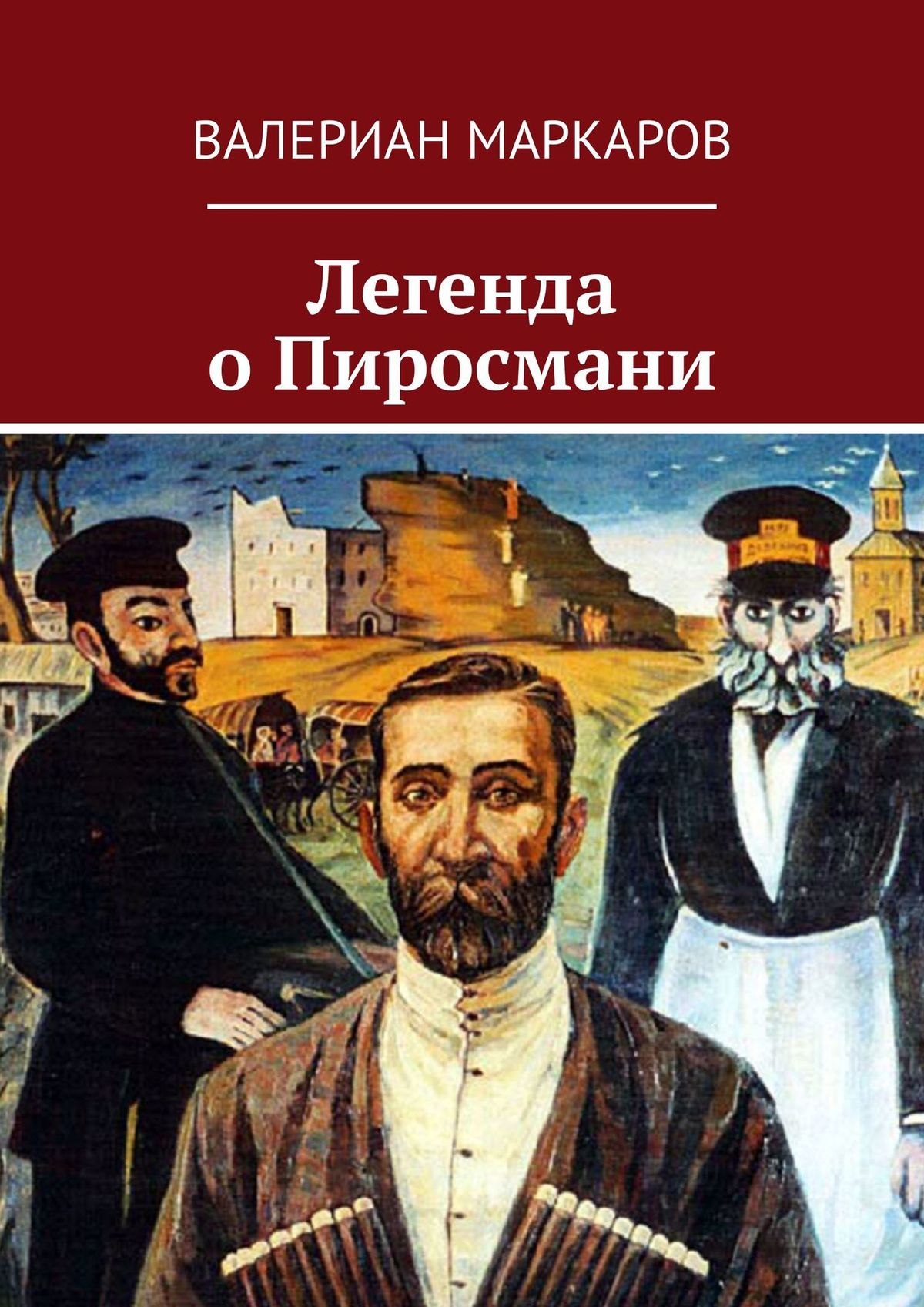 Валериан Маркаров Легенда оПиросмани цена и фото